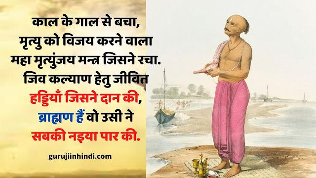 Pandit Attitude Status In Hindi.
