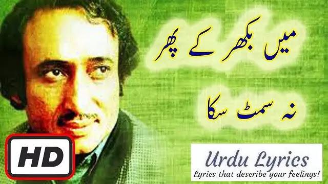 Kabhi Mom Ban Kar Pighal Gaya - Mohsin Naqvi - Urdu Ghazal Poetry