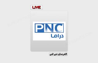 قناة بانوراما دراما بث مباشر - Panorama Drama Live