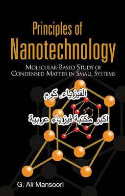 تحميل كتاب مبادئ النانوتكنولوجي مرجع شامل بالغة الانجليزية pdf