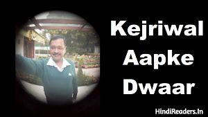केजरीवाल आपके द्वार: दिल्ली के मुख्यमंत्री बताएँगे अपने काम