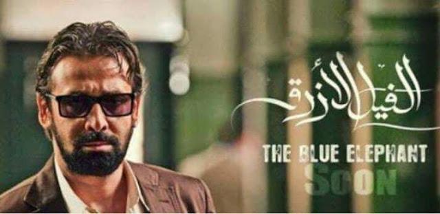 رسالة كريم عبدالعزيز إلى جمهوره قبل عرض الفيل الأزرق