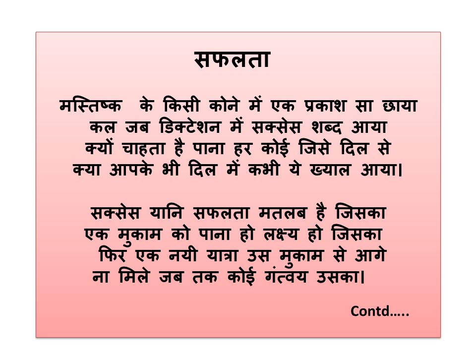 Delhi Human Development Foundation Hindi Poem On Success