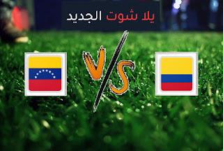 نتيجة مباراة كولمبيا وفنزويلا اليوم الخميس 17-06-2021 كوبا أمريكا 2021