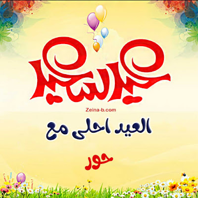 العيد احلى مع حور ( صور باسم حور )