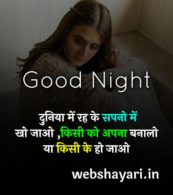 kisi ke ho jao good night status image
