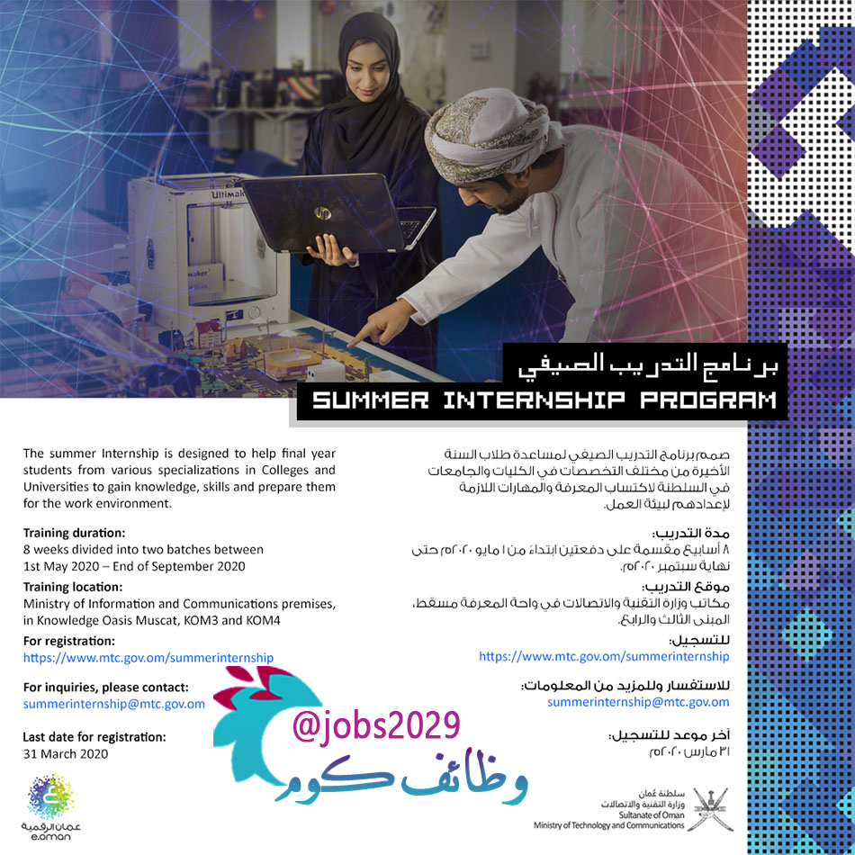 التدريب الصيفي لطلاب الجامعات والكليات في وزارة التقنية والاتصالات في سلطنة عمان