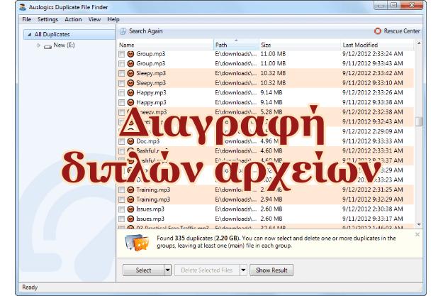 Δωρεάν διαγραφή διπλών αρχείων από τον υπολογιστή