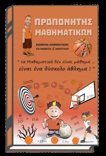 http://proponitismathimatikon.gr/