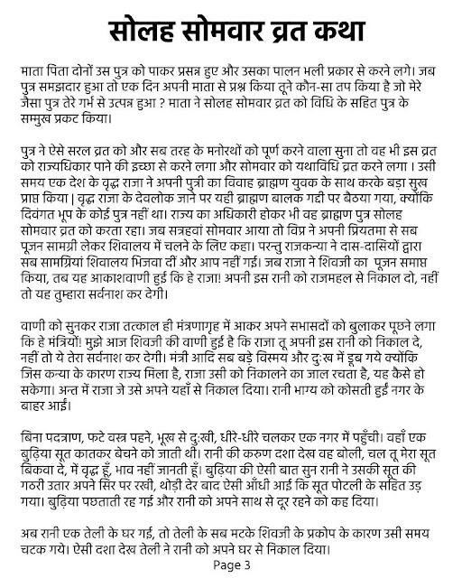 Solah (16) Somvar Vrat Katha in Hindi Part 3