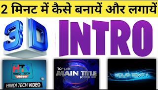 How to make intro for youtube videos || Youtube intro kaise banaye || Online intro kaise banaye