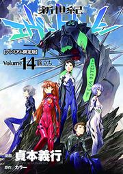 Shinseiki Evangelion Manga