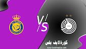 نتيجة مباراة النصر والسد كورة لايف 17-04-2021 في دوري أبطال آسيا