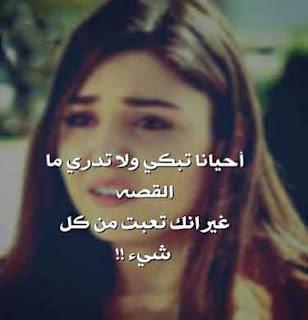 ،أحيانا تبكي ولا تدرى ما القصة غير انك تعبت من كل شىء