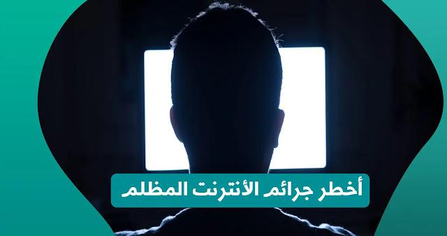 أخطر جرائم الإنترنت المظلم (The Dark Web)
