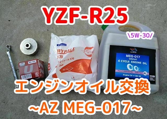 YZF-R25 オイル AZ MEG-017 5W-30