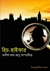 Hitch-Hiker Bangla ebook