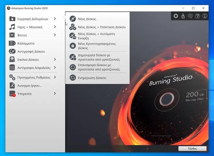 Ashampoo Burning Studio 2020 : Το κατάλληλο εργαλείο για την ασφαλή εγγραφή CD, DVD και Blu-ray