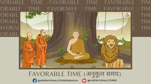 Inspirational Stories - अनुकूल समय (Favorable time)