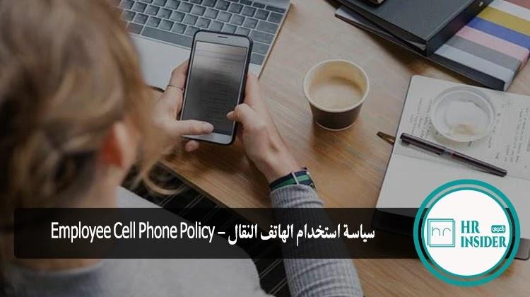 سياسة استخدام الهاتف النقال - Employee Cell Phone Policy