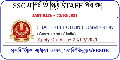 SSC Multi Tasking Staff Recruitment 2021