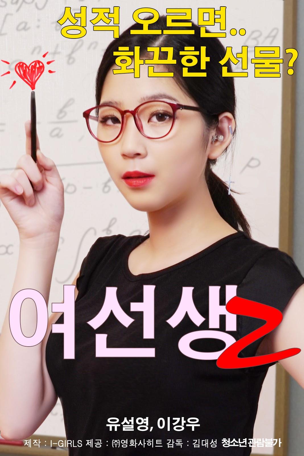 Schoolmistress 2  Full Korea 18+ Adult Movie Online Free