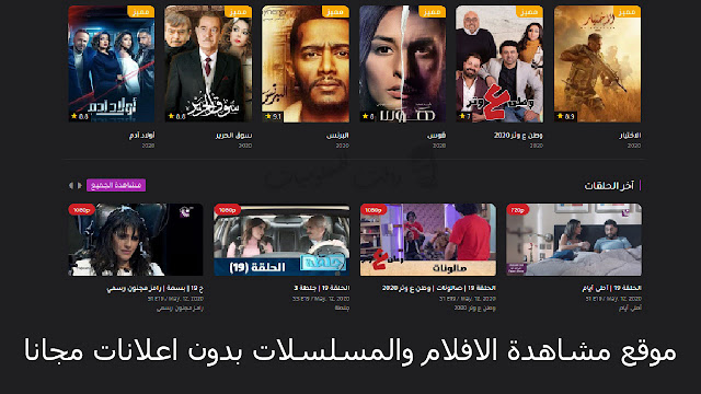 أفضل موقع لمشاهدة الأفلام والمسلسلات المترجمة 2020