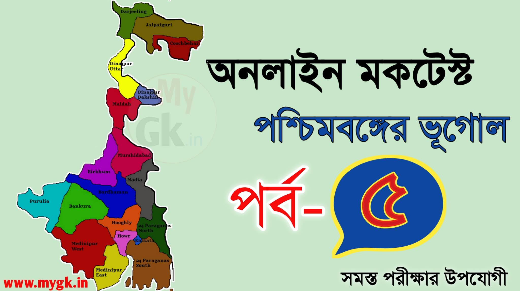 Online Mocktest On Geography of West Bengal (Part- 5) For All Competitive Exams। অনলাইন মকটেস্ট-পশ্চিমবঙ্গের ভূগোল