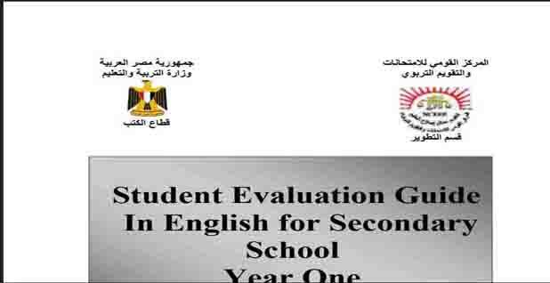 دليل تقويم الطالب لغة انجليزية اولى ثانوى الترم الاول 2019