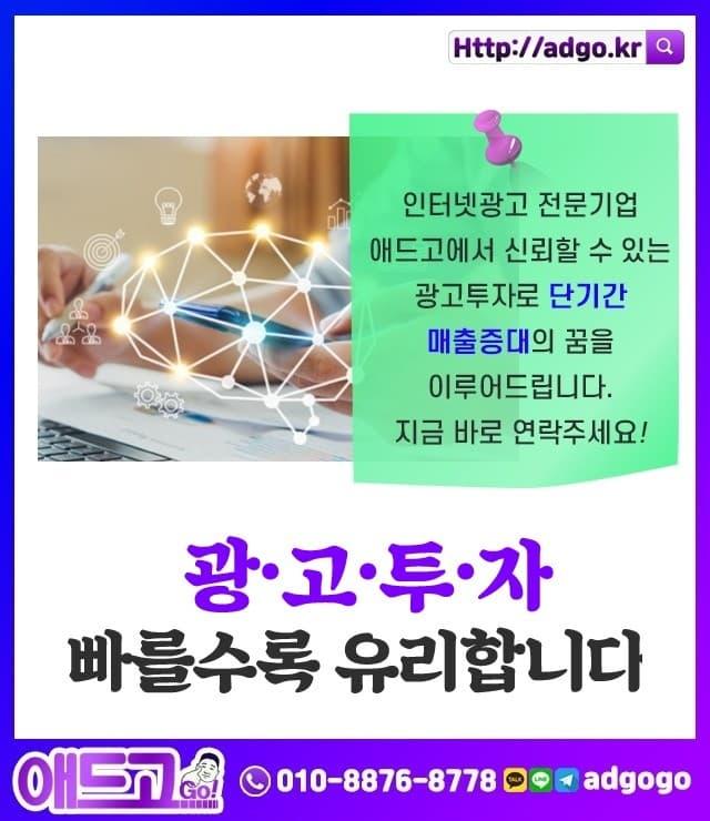충북페이스북광고