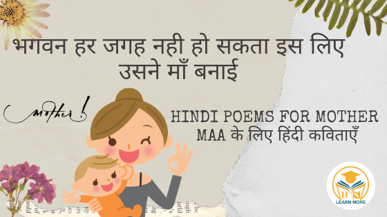Hindi Poems For Mother | Maa ke liye Poems
