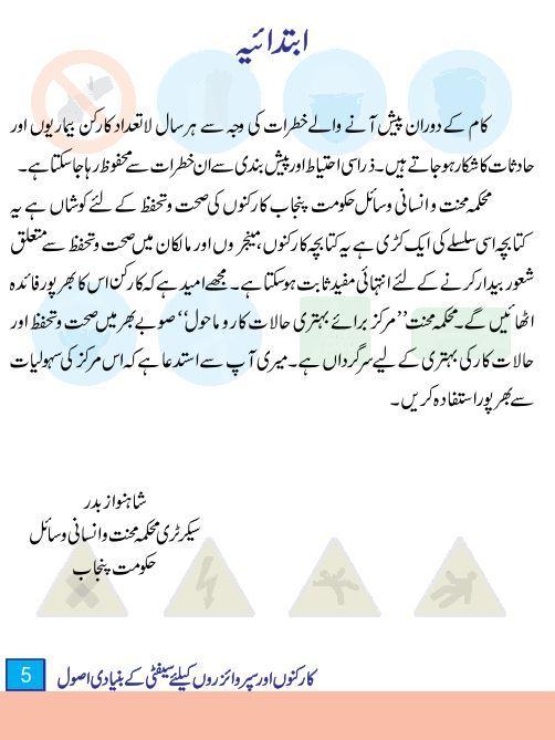 Safety Rules Supervisor Urdu