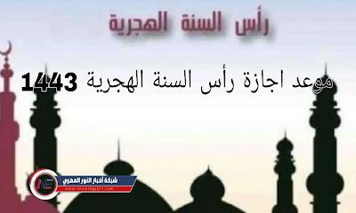 رسميا موعد اجازة راس السنة الهجرية 1443 في مصر والسعودية للقطاعين العام والخاص