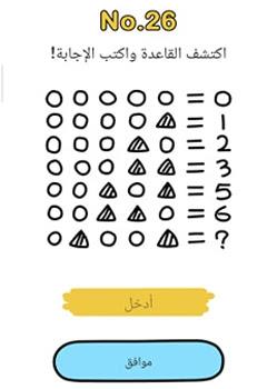 حل المستوى 26 لعبة Brain Out