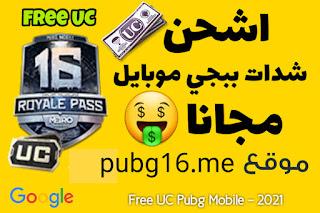 اشحن شدات ببجي موبايل مجانا   Free uc pubg mobile