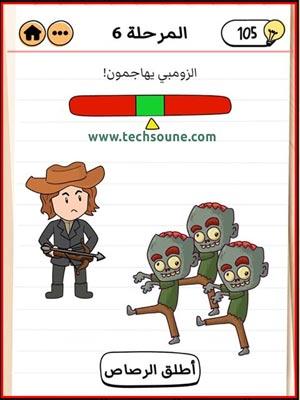 فارس صائد الوحوش حل المرحلة 6