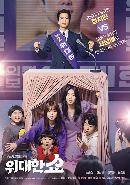 Daftar Pemain dan Sinopsis Drama Korea The Great Show