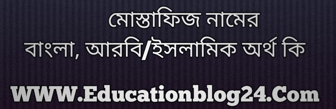 Mustafiz name meaning in Bengali, মোস্তাফিজ নামের অর্থ কি, মোস্তাফিজ নামের বাংলা অর্থ কি, মোস্তাফিজ নামের ইসলামিক অর্থ কি, মোস্তাফিজ কি ইসলামিক /আরবি নাম