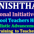NISTHA :-- NISTHA TRAINING MODULE 1 TO 18 MODULES ARE UPDATED ON DIKSHA PORTAL