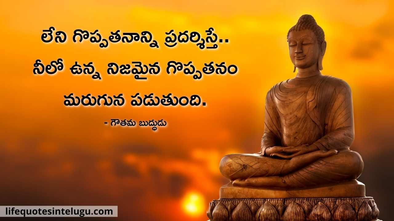 Gautama Buddha Quotes In Telugu-గౌతమ బుద్ధుడు సూక్తులు