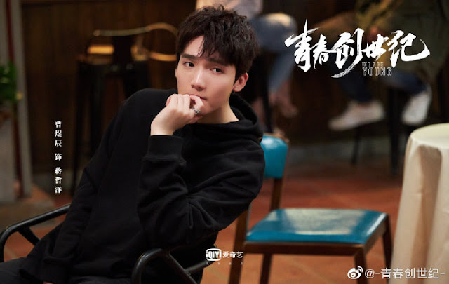 we are young cast Cao Yuchen