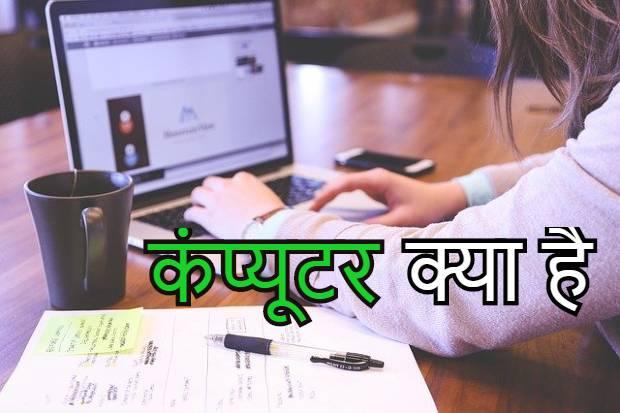 Computer kya hai  – बेसिक जानकारी हिंदी में