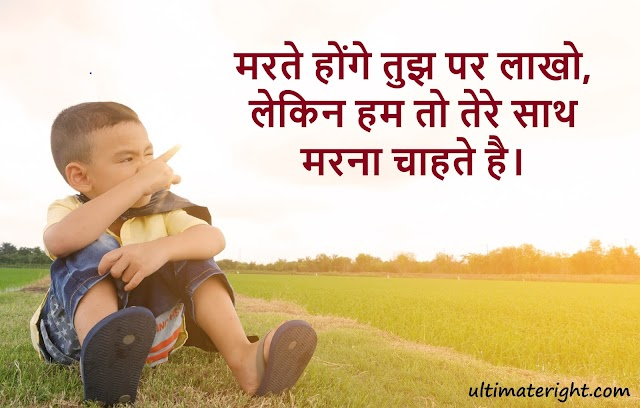 टॉप शायरी स्टैटस  प्यार दोस्ती / Top Status Shayari Love Dosti Messages