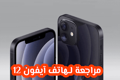 مراجعة هاتف أبل Apple iPhone 12