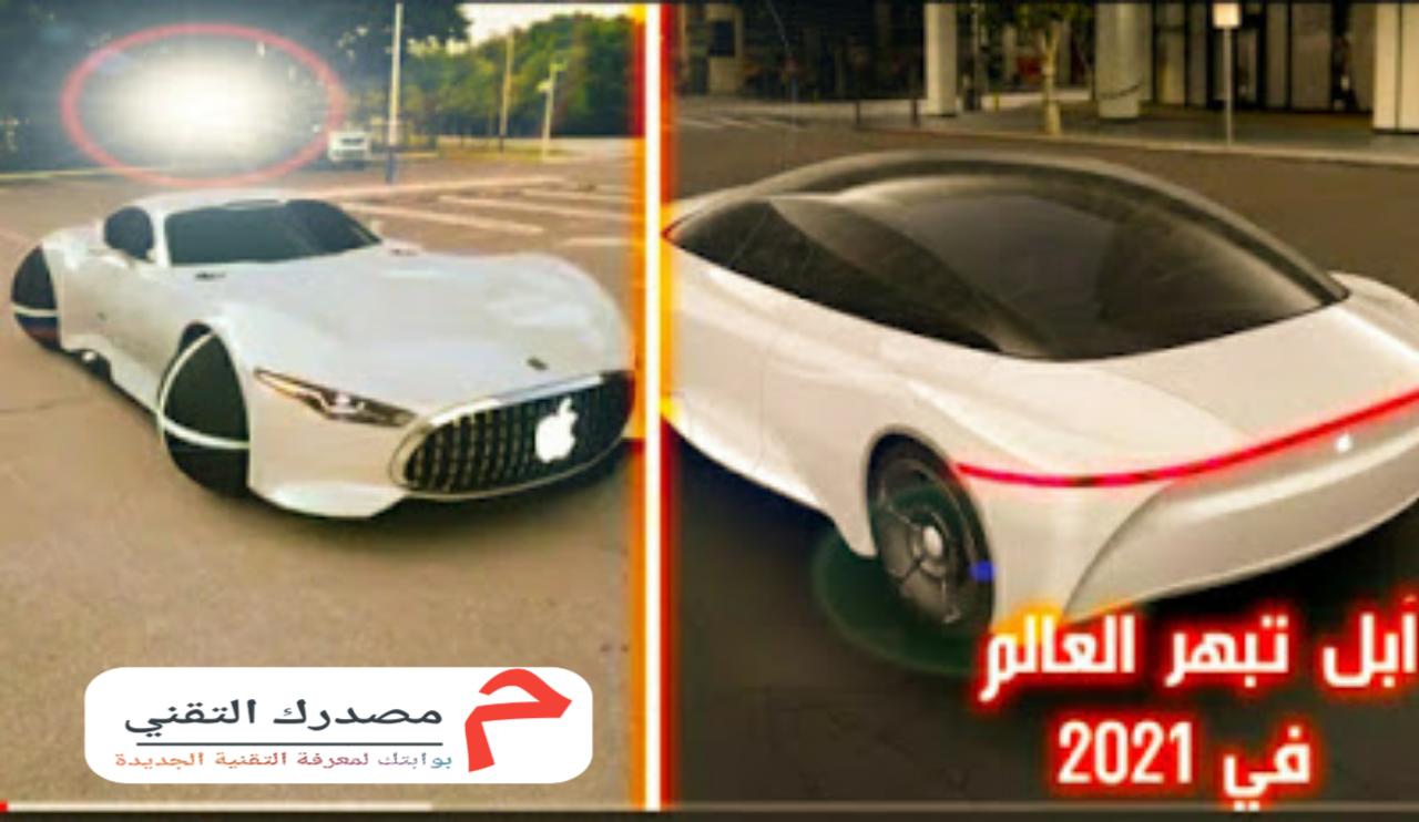 The new Apple car 2021