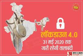 पूरे भारत में 31 मई तक Lockdown 4.0 की घोषणा।