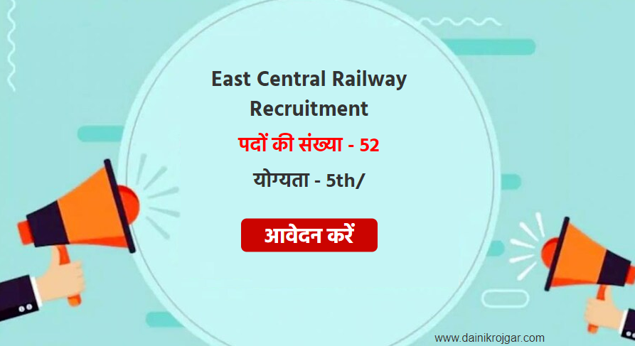 East Central Railway Recruitment 2021 - 52 Class IV Posts
