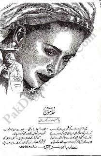 Khamosh (Afsana) By Hajra Rehan Pdf Free Download