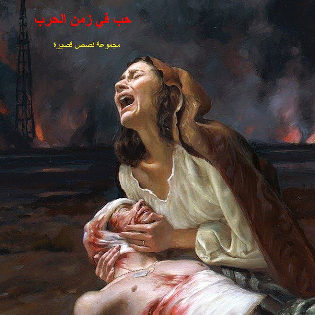 151bf0e21 حب في زمن الحرب مجموعة قصص قصيرة | Sakali Abderrahman