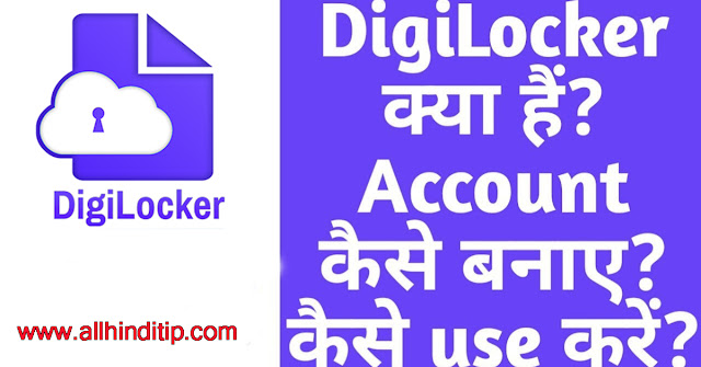 DigiLocker Me Document Kaise Upload Kare